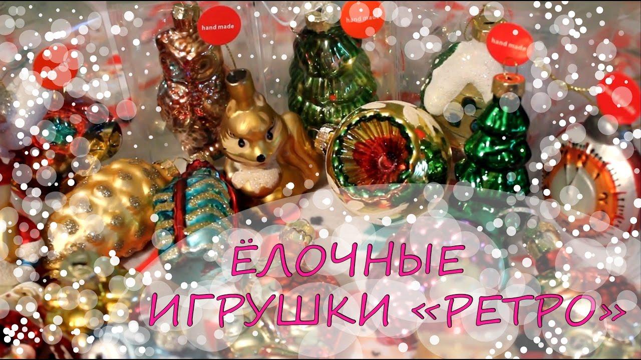 ЁЛОЧНЫЕ ИГРУШКИ / РЕТРО / из FIX Price ! Моя коллекция ...