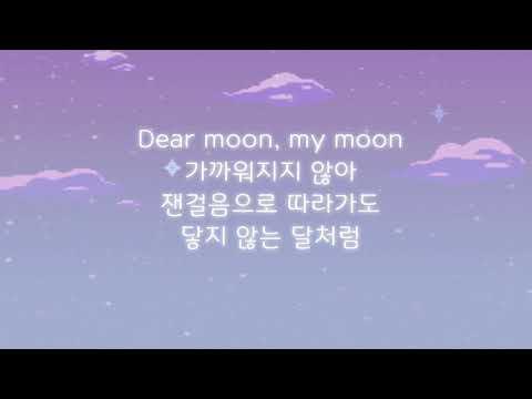 민서 - Dear moon (cover) 가사