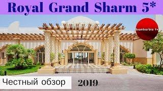 Честные обзоры отелей ЕГИПТА Royal Grand Sharm 5