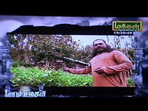அதிசய சஞ்சீவி மூலிகைகளின் மாயாஜாலங்கள் - Makkal TV - Maaya Ulagam