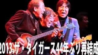 2013.ザ・タイガース・沢田研二と熱き仲間!デビュー当時を語る。 岸部一徳 検索動画 13