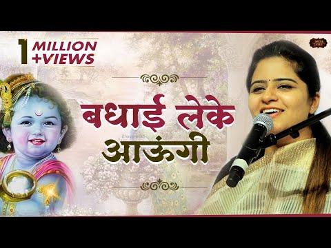 Nikunj Kamra || Mai to Nand Baba ke Ghar Jaungi || Shree Krishan Janmashtami || Bhav Pravah