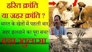 हरित क्रांति का सच | किसान आंदोलन वालो देख लो | Farmer Protest | Rajiv Dixit