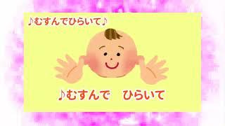 童謡★むすんでひらいて 赤ちゃんが喜ぶ・笑う 手遊び 歌