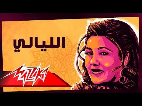 El Layaly - Mayada El Hennawy الليالي - ميادة الحناوي