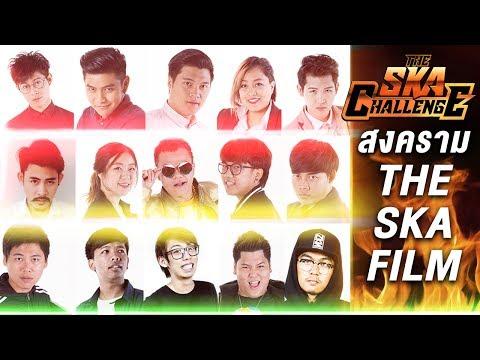 จุดเริ่มต้นของสงคราม The Ska Challenge SS1 EP.0