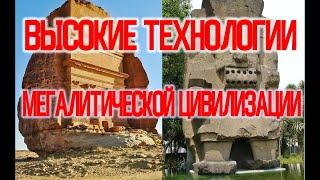 Высокие Технологии Мегалитической Цивилизации / Виктор Максименков