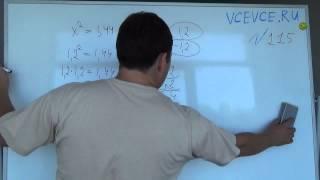 Задача №115. Алгебра 7 класс Макарычев.