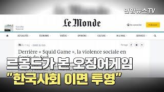 """르몽드가 본 오징어게임…""""한국사회 이면 투영"""" / 연합뉴스TV (YonhapnewsTV)"""