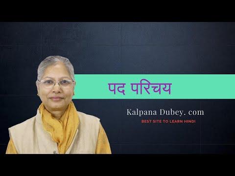 Pad Parichay - Learn Hindi Grammar - ( पद परिचय - हिन्दी व्याकरण )