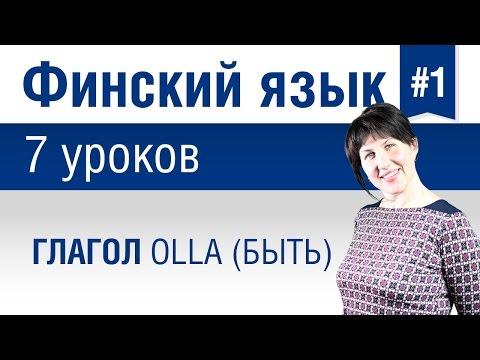 Финский язык за 7 уроков видео
