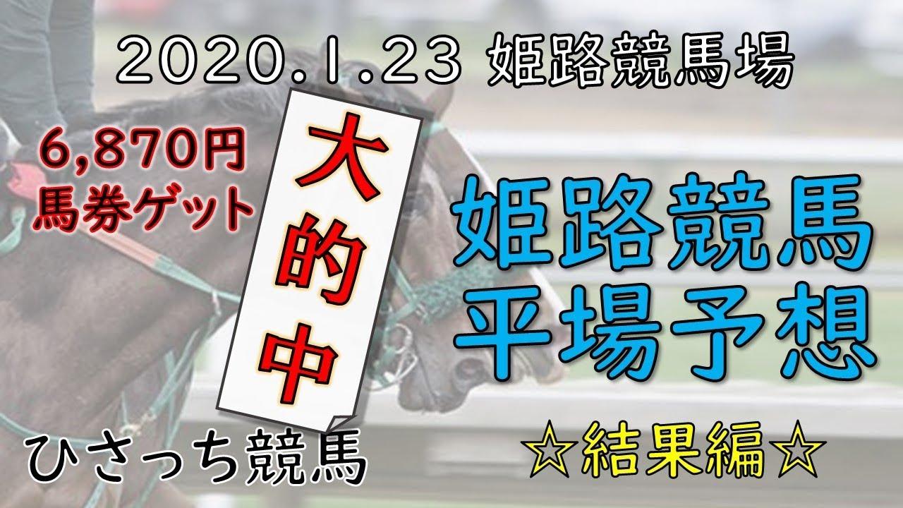 結果 姫路 競馬