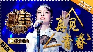 张韶涵《再见青春》 - 单曲纯享《歌手2018》第10期 Singer 2018【歌手官方频道】