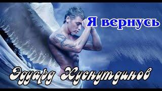 Смотреть клип Эдуард Хуснутдинов - Я Вернусь