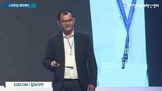 [ASEAN KOREA Startup Week] 데모데이 - 캄보디아 브루나이