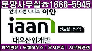 인천서구석남동아파트분양소식▶ 석남역메트로시티1차 분양완…