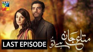 Mata e Jaan Hai Tu Last Episode | English Subtitles | HUM TV | Drama