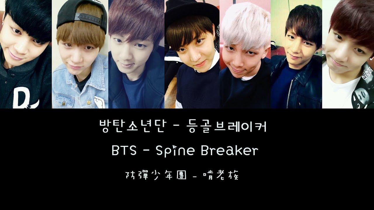 [繁體中文] 防彈少年團 - Spine Breaker(등골브레이커)