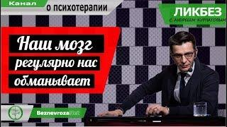Наш мозг регулярно нас обманывает / Ликбез с Андреем Курпатовым