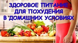 Питание для похудения в домашних условиях. Меню для похудения
