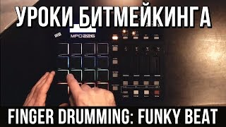 УРОКИ БИТМЕЙКИНГА: FINGER DRUMMING (FUNKY BEAT)