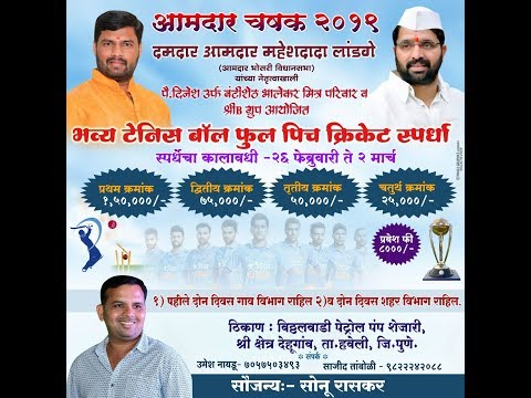 FINAL DAY  | AAMDAR CHASHAK 2019 | TALAWADE | PUNE