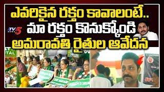 Mandadam Farmers Emotional Video | Comments on CM Jagan | AP Capital Issue | Amaravathi