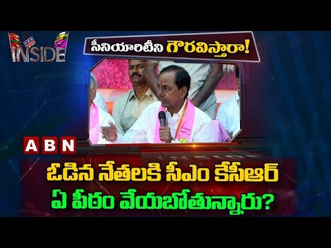 Reasons Behind The Defeat Of Main TRS Leaders In Telangana | Inside | ABN Telugu
