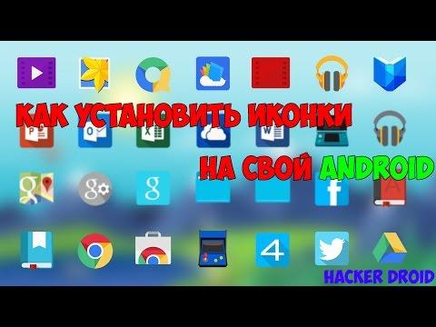 Как установить иконки на Android