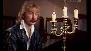 Игорь Николаев - Мастер и Маргарита (1987)