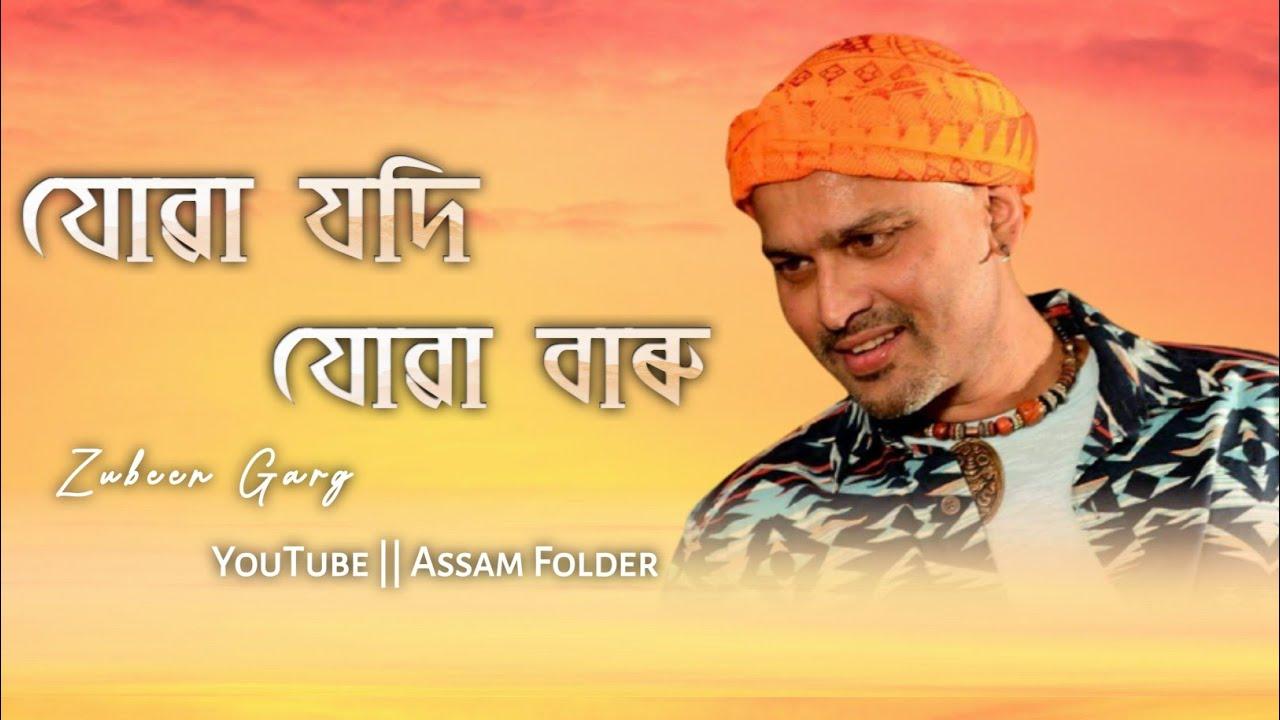 Download Jaba Jodi Jowa Baru || Zubeen Garg || New  Assamese Sad Song || Assamese Lyrics Song || Assam Folder