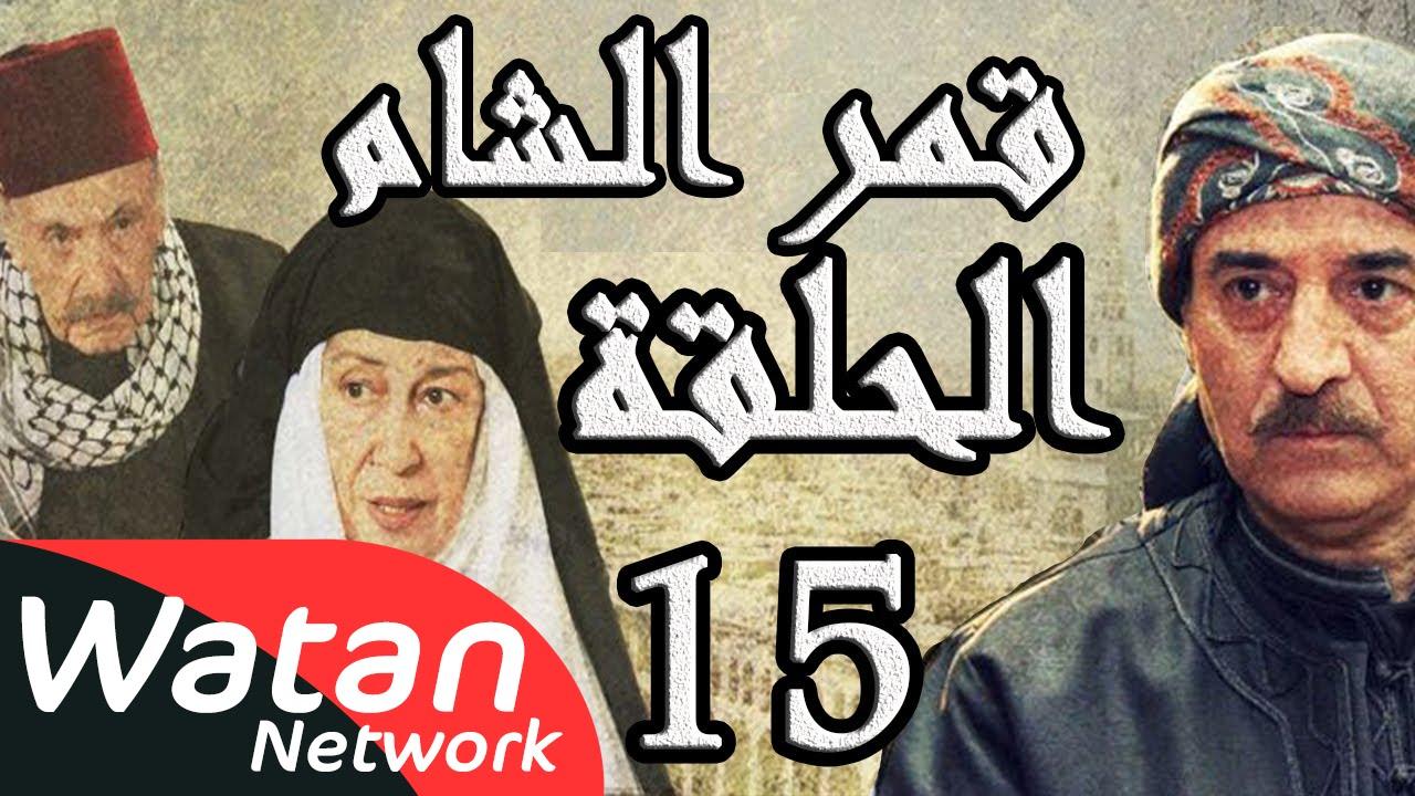 مسلسل قمر الشام ـ الحلقة 15 الخامسة عشر كاملة HD | Qamar El Cham