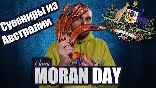 Moran Day Classic - Сувениры Из Австралии 🇦🇺