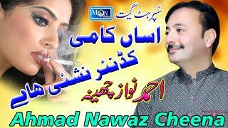 Asan Kami Kadan Nashai Hasy - Ahmad Nawaz Cheena - Latest Saraiki Song - Moon Studio Pakistan