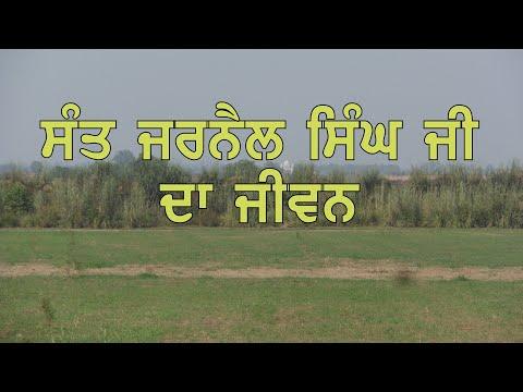 The Real Story Of Sant Jarnail Singh Khalsa Bhindrawale by Giani Thakur ...