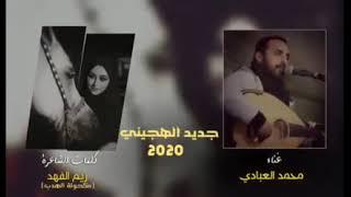 جديد الهجينن0 202 الفنان محمد العبادي مركز الحسامي 0776497435اصدقائي لا تنسو الاشتراك في القناه :