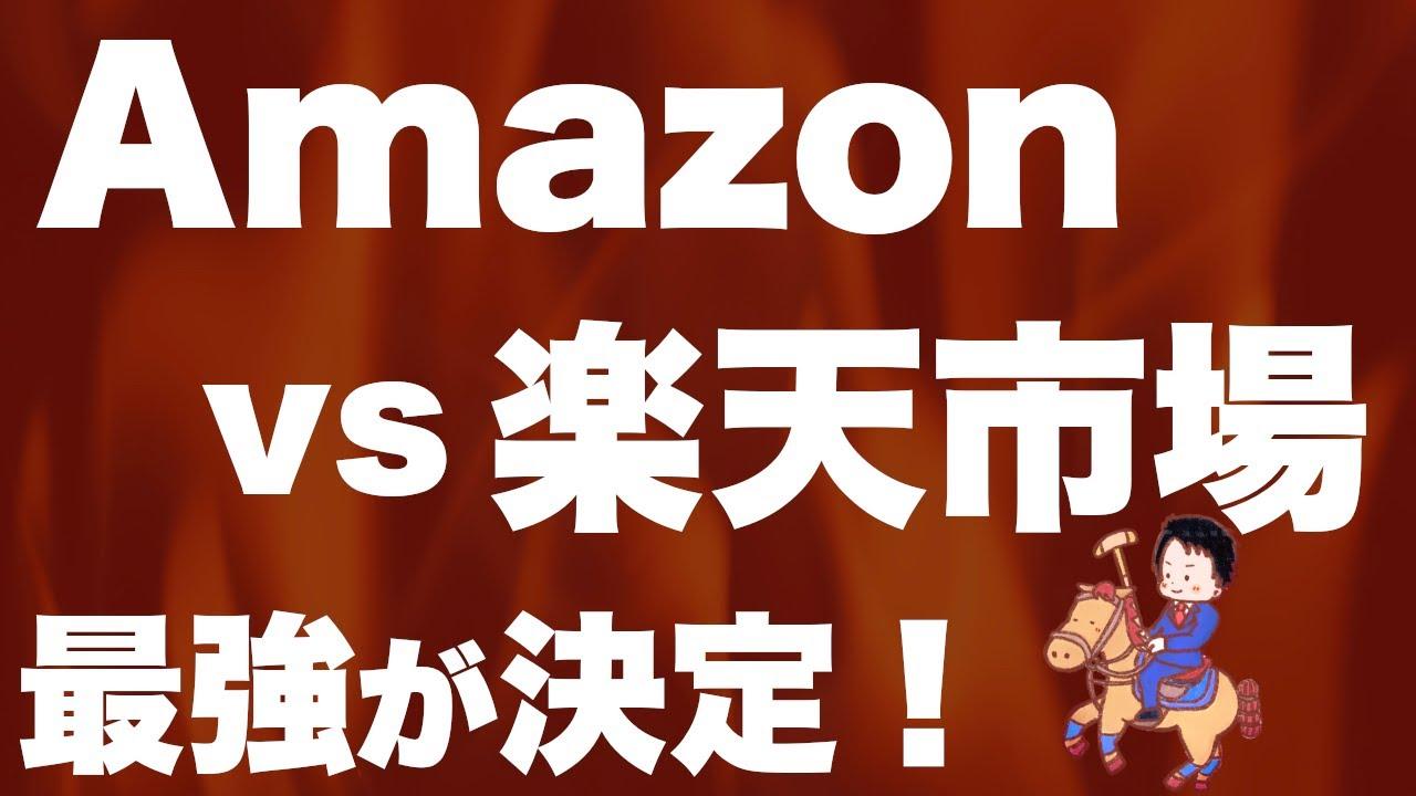 【楽天超速報】楽天市場 vs Amazon 日本最強が決定しました