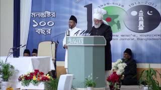 Concluding Session Jalsa Salana Bangladesh 2013 (Urdu & Bengali)