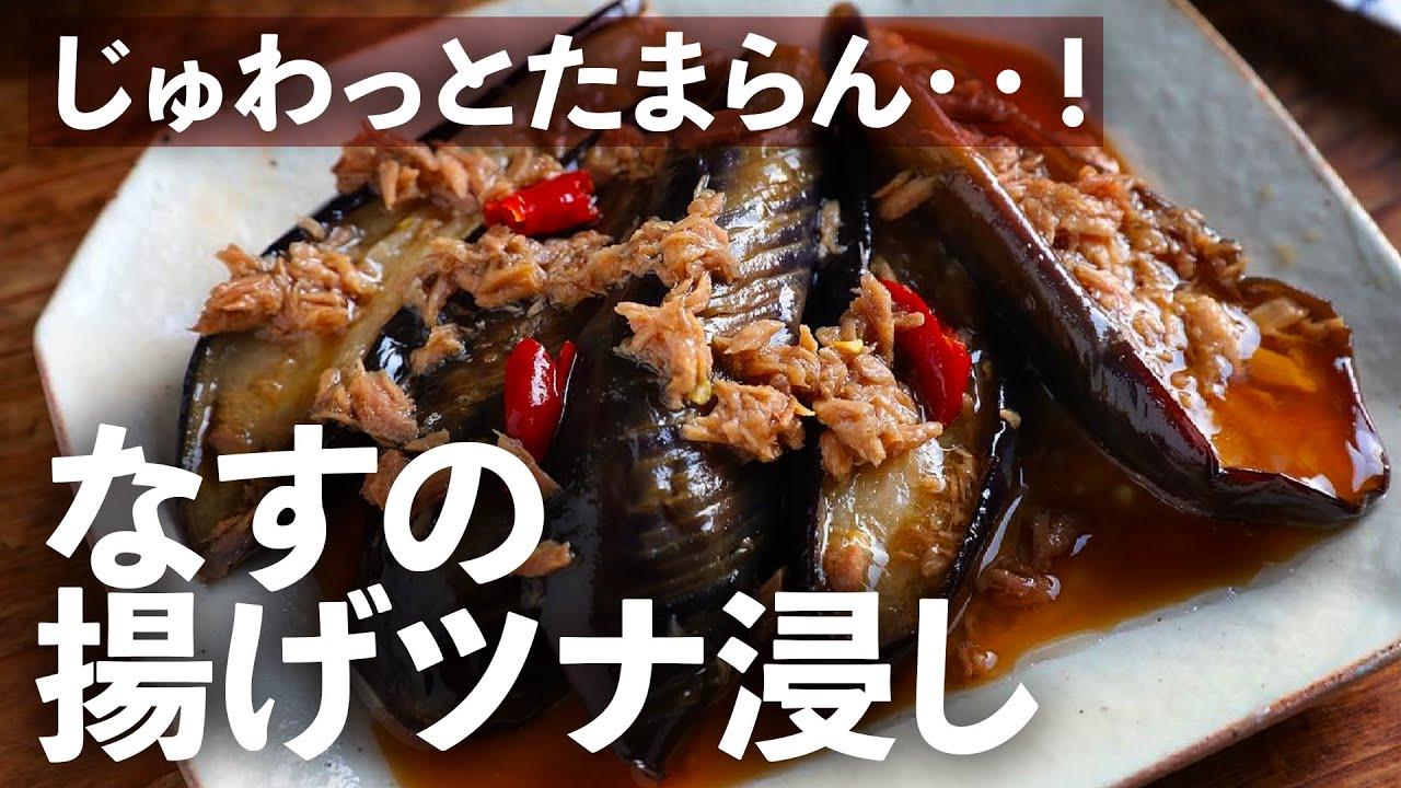 【じゅわっとジューシー・・!】なすの揚げツナ浸しの作り方を紹介!【レシピ付き】
