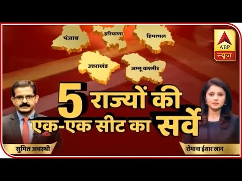 Congress To Do Well In Punjab, BJP To Sweep Haryana: Survey | ABP News