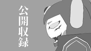 [LIVE] あっくん大魔王の公開収録その1