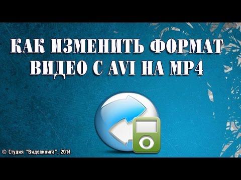 Как изменить формат видео с AVI на MP4