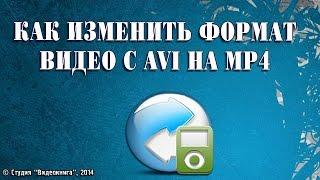 Как изменить формат видео с AVI на MP4(Как изменить формат видео с AVI на MP4 Каталог видеоуроков на сайте www.video-spravka.ru., 2014-09-07T03:46:01.000Z)