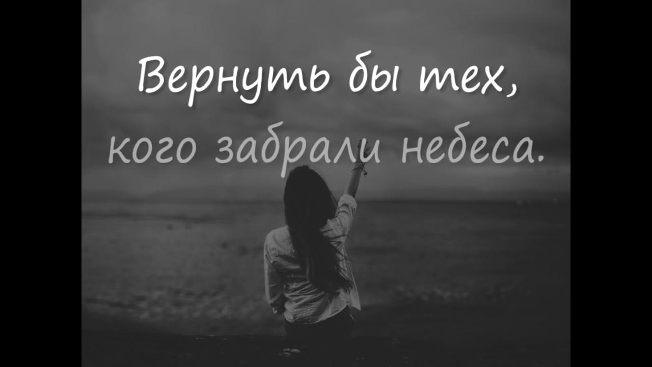 День россии, фото с надписью вернуть бы тех кого забрали небеса
