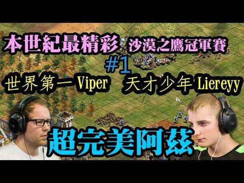 Cheap 世紀帝國-【超神】Viper Liereyy 世界冠軍爭霸戰#1 完美阿茲 0失誤