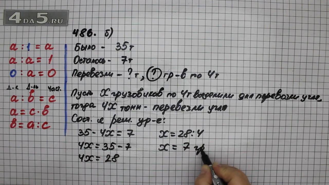 Решите задачу уравнением для перевозки решить задачу транспортным методом