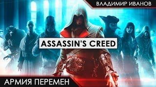 Assassin's Creed: Brotherhood - Армия перемен [Перевод Владимир Иванов]