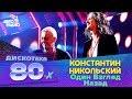 Константин Никольский Один Взгляд Назад Дискотека 80 х 2017 mp3