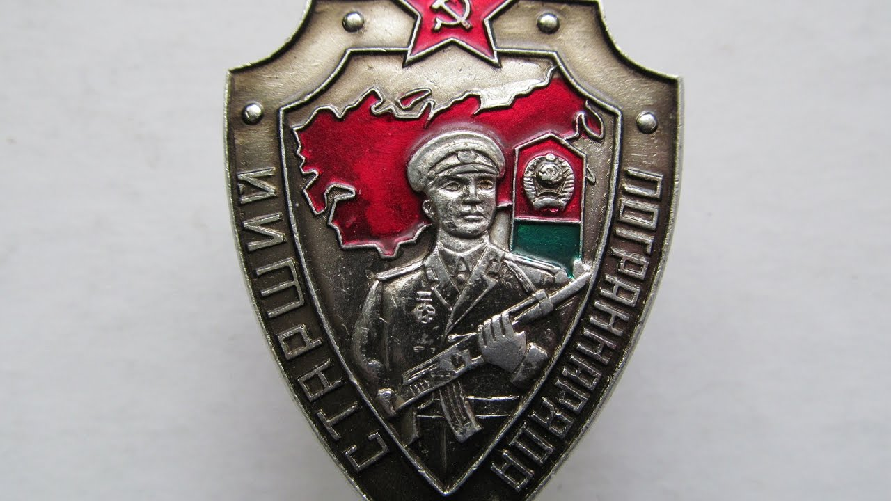 Знак 70 лет пограничным войскам КГБ (Sign of the 70 years the KGB .