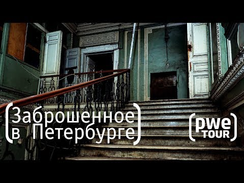Турист-оптимист #11 | Заброшенные и интересные места Петербурга | Olympus EM10 M3